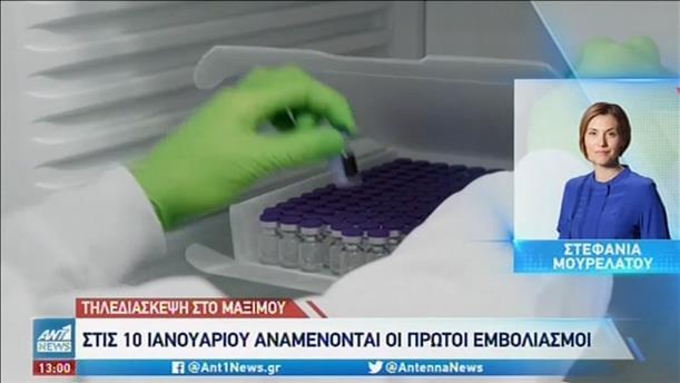 Τηλεδιάσκεψη υπό τον Μητσοτάκη για τους εμβολιασμούς στην Ελλάδα
