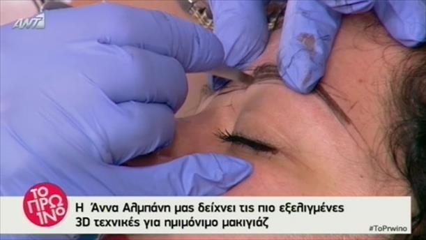 Δείτε ποιες είναι οι 3D τεχνικές για ημιμόνιμο μακιγιάζ!