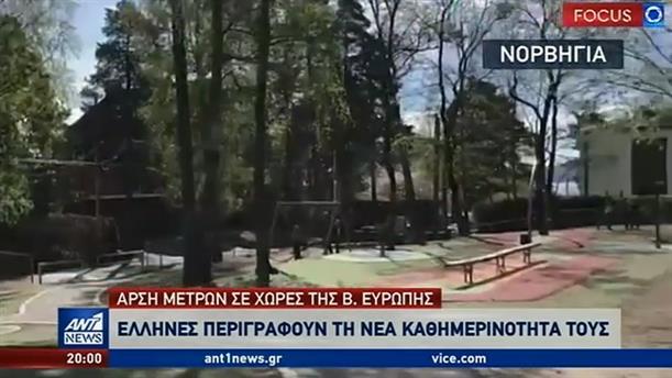 Απόδημοι Έλληνες δείχνουν στον ΑΝΤ1 την ζωή μετά την άρση των μέτρων