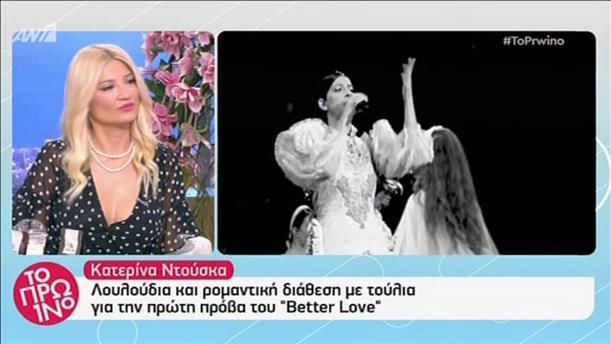 "Eurovision:  Η πρώτη πρόβα της Κατερίνας Ντούσκα για το ""Better Love"""
