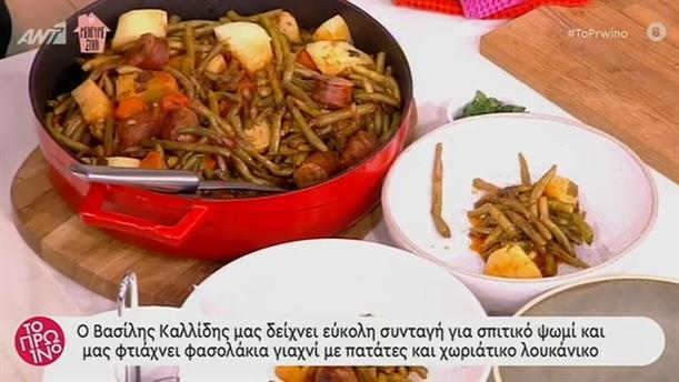 Εύκολη συνταγή για σπιτικό ψωμί και αρακάς γιαχνί με πατάτες και χωριάτικο λουκάνικο - Το Πρωινό - 31/03/2020