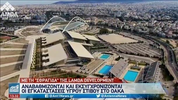 OAKA: Εκσυγχρονίζονται οι εγκαταστάσεις υγρού στίβου