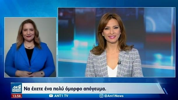 ANT1 NEWS 08-04-2021 ΣΤΗ ΝΟΗΜΑΤΙΚΗ