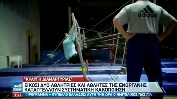 Ενόργανη: Εισαγγελική παρέμβαση μετά τις καταγγελίες για βασανιστήρια