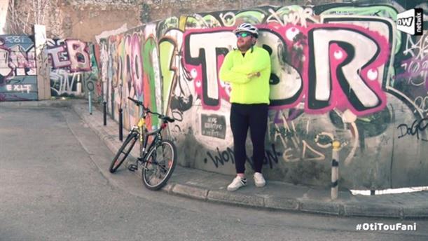 Ο Φάνης ποδηλάτης