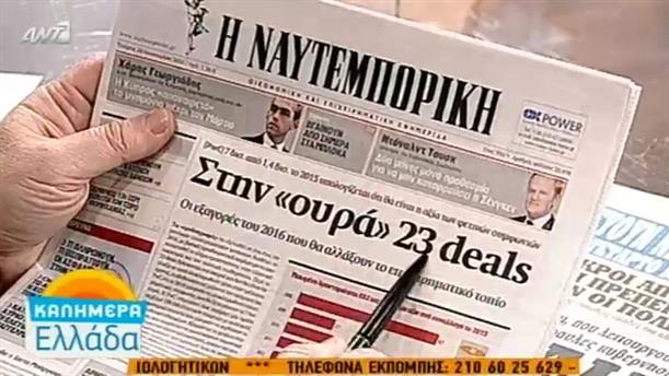 Εφημερίδες (20/01/2016)