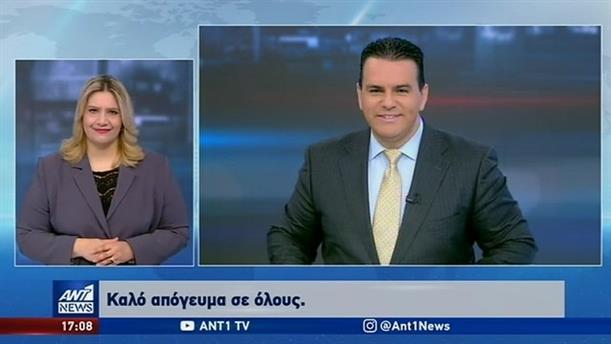 ANT1 NEWS 20-02-2020 ΣΤΗ ΝΟΗΜΑΤΙΚΗ