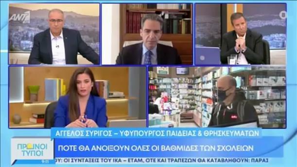 ΑΓΓΕΛΟΣ ΣΥΡΙΓΟΣ - ΠΡΩΙΝΟΙ ΤΥΠΟΙ - 17/04/2021