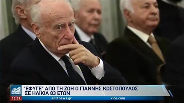 Πέθανε ο Γιάννης Κωστόπουλος