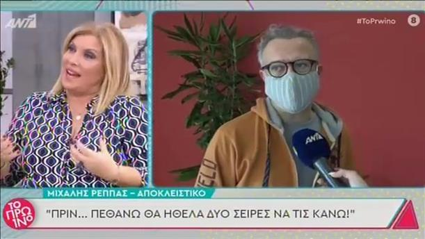 Ο Μιχάλης Ρέππας στην εκπομπή «Το Πρωινό»