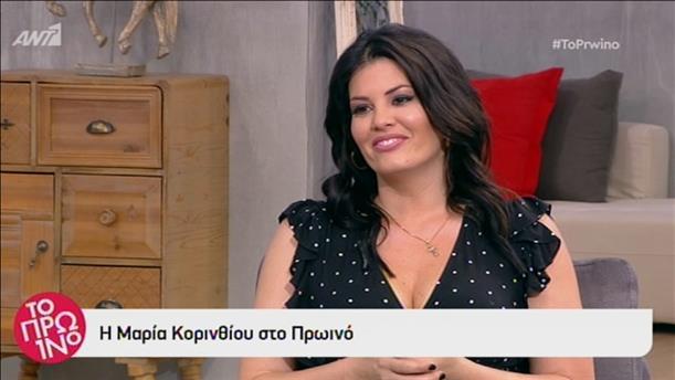 Η Μαρία Κορινθίου στο Πρωινό