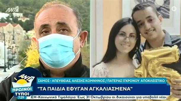 Αλέξης Κομνηνός - πατέρας 17χρονου – ΠΡΩΙΝΟΙ ΤΥΠΟΙ - 01/11/2020