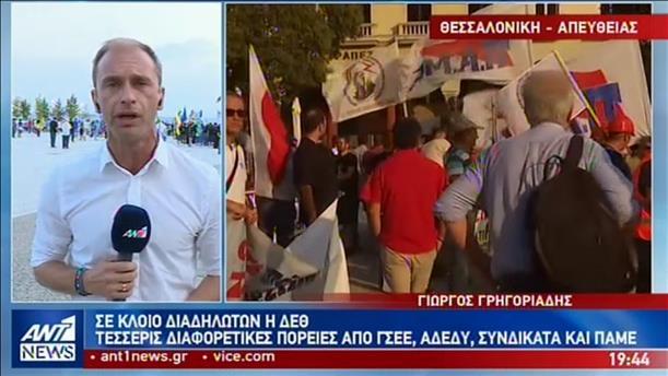Σε κλοιό διαδηλώσεων η Θεσσαλονίκη