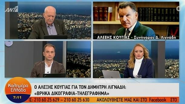 Αλέξης Κούγιας - συνήγορος Δημήτρη Λιγνάδη – ΚΑΛΗΜΕΡΑ ΕΛΛΑΔΑ - 24/02/2021