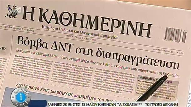 Εφημερίδες (05/05/2015)