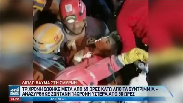 """Τουρκία - Σεισμός: Διπλό """"θαύμα"""" στα χαλάσματα"""