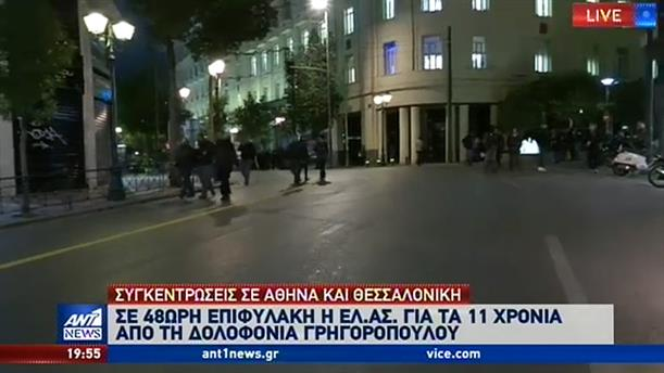 Συγκεντρώσεις αντιεξουσιαστών σε Αθήνα και Θεσσαλονίκη