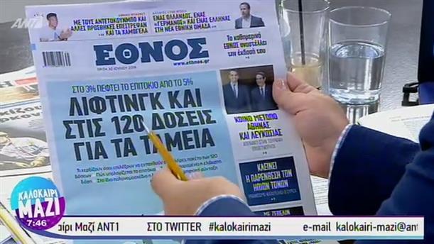 Εφημερίδες - ΚΑΛΟΚΑΙΡΙ ΜΑΖΙ – 30/07/2019