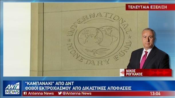 ΔΝΤ: τα αναδρομικά απειλούν με εκτροχιασμό την Ελλάδα