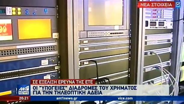 Νέα έρευνα για την «υπόγεια» διαδρομή των χρημάτων του Καλογρίτσα