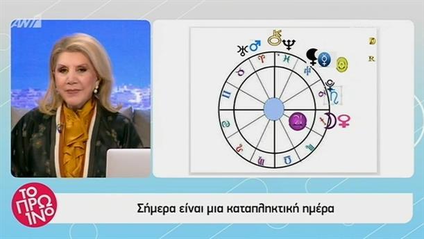 Αστρολογία - Το Πρωινό - 31/1/2019