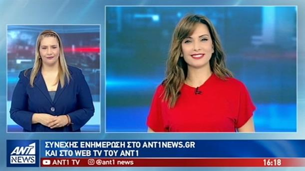 ANT1 NEWS 16-10-2018 ΣΤΗ ΝΟΗΜΑΤΙΚΗ