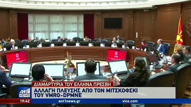 """Σκόπια: Υπουργός επανέφερε πινακίδα """"Δημοκρατία της Μακεδονίας"""""""