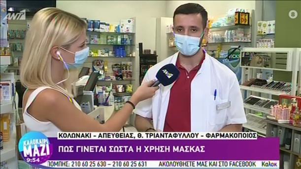 Ποια είναι η σωστή χρήση της μάσκας