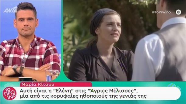 Μαρία Κίτσου: Η «Ελένη» από τις «Άγριες Μέλισσες»