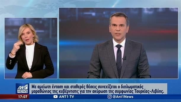ANT1 NEWS 22-12-2019 ΣΤΗ ΝΟΗΜΑΤΙΚΗ