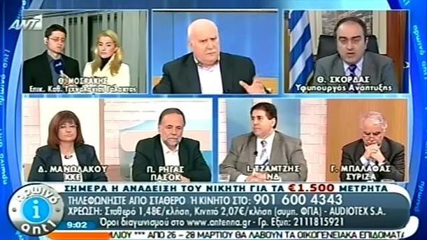 Πρωινό ΑΝΤ1 – Ενημέρωση - 28/03/2014