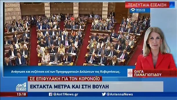 Έκτακτα μέτρα και στην Βουλή για τον κορονοϊό