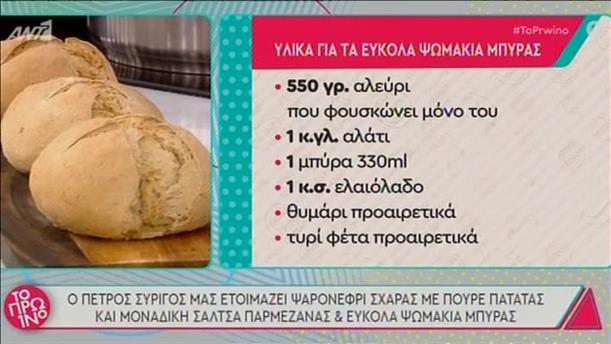 Συνταγή: Ψωμάκια μπύρας από τον Πέτρο Συρίγο