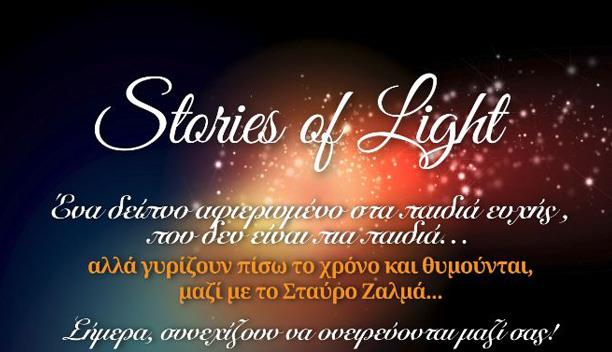 MAKE A WISH- STORIES OF LIGHT