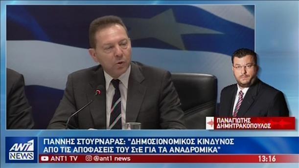 """Νέα """"καμπανάκια"""" Στουρνάρα για την ελληνική οικονομία"""