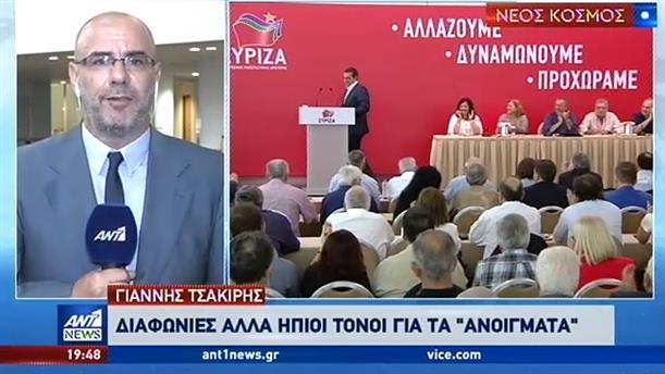 Συνεδριάζει η Κεντρική Επιτροπή του ΣΥΡΙΖΑ