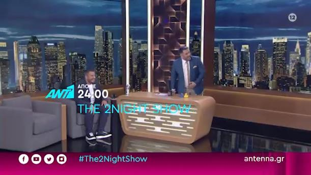 The 2Night Show - Τετάρτη 17/06
