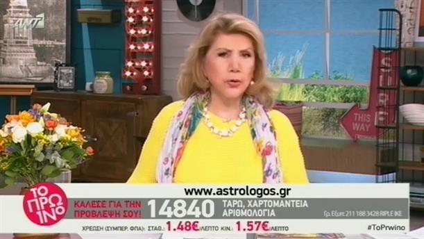 Αστρολογία - 19/04/2016