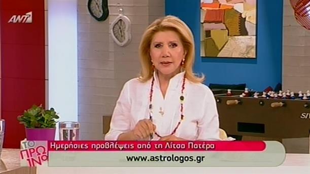 Αστρολογία - 02/06/2014