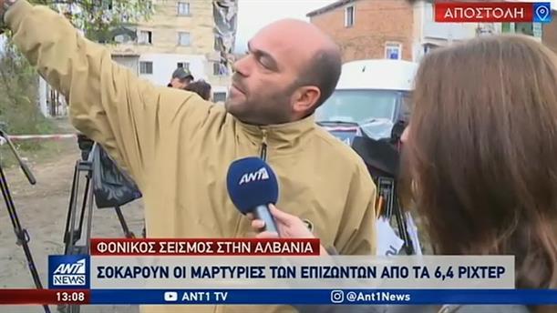 Ο ΑΝΤ1 στην Αλβανία: Συγκλονίζουν οι μαρτυρίες των επιζώντων