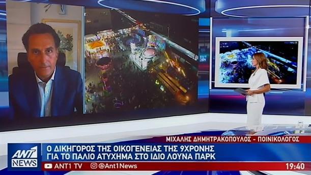 Δημητρακόπουλος στον ΑΝΤ1: το «ταψί» του λούνα παρκ έχει κριθεί ως ακατάλληλο για παιδιά