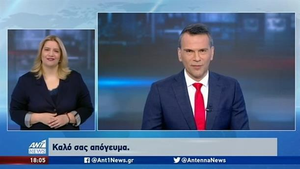 ANT1 NEWS 29-02-2020 ΣΤΗ ΝΟΗΜΑΤΙΚΗ