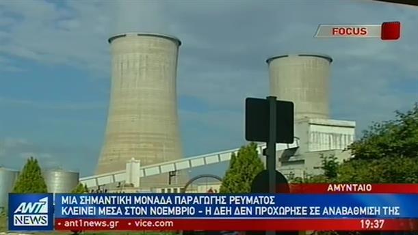 Κλείνει η μονάδα παραγωγής ρεύματος στο Αμύνταιο
