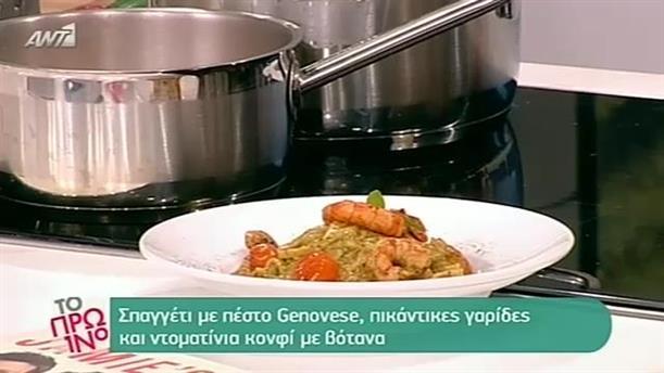 Σπαγγέτι με πέστο Genovese, πικάντικες γαρίδες και ντοματίνια κονφί με βότανα