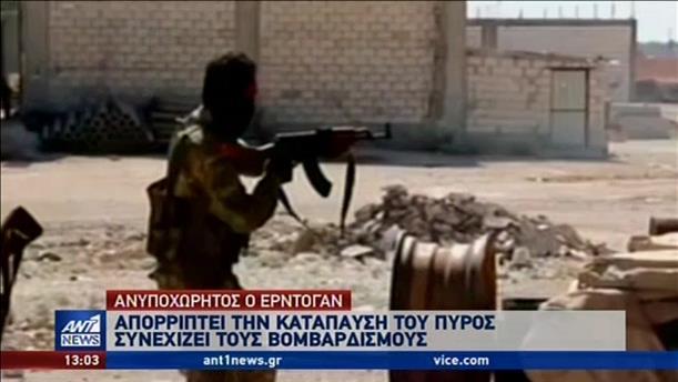 Απέρριψε το ενδεχόμενο εκεχειρίας στη Συρία ο Ερντογάν