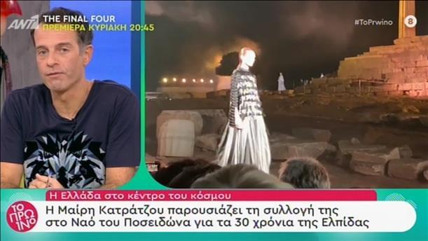 Το Πρωινό: Η Μαίρη Κατράντζου παρουσίασε τη συλλογή της στο Ναό του Ποσειδώνα
