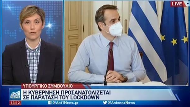 Παράταση του lockdown «έδειξε» ο Μητσοτάκης