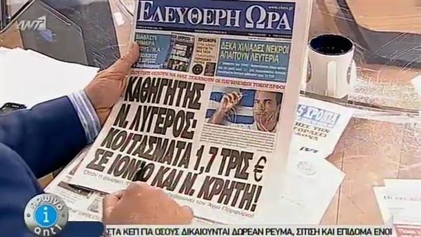 Εφημερίδες (12/06/2015)