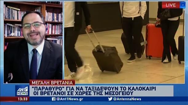 Βρετανία: Αυξημένη ζήτηση για διακοπές στην Ελλάδα
