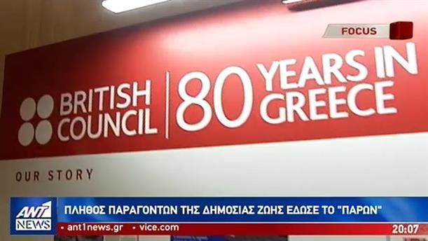 Λαμπρά γενέθλια για το Γραφείο του Βρετανικού Συμβουλίου στην Ελλάδα